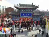 富平:老庙老鼓闹新春 欢欢喜喜过大年