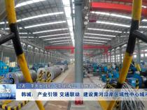 韩城:产业引领 交通联动 建设黄河沿岸区域性中心城市