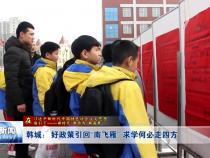 """韩城:好政策引回""""南飞雁"""" 求学何必走四方"""