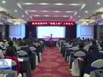 """陕西省2019年度""""温暖工程""""工作会在渭召开"""