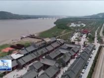 潼关:加快全域旅游发展 提升旅游服务水平 让旅游产业成为兴县富民新产业