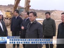 李毅调研黄蒲高速公路项目建设情况