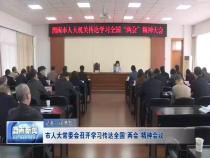 """市人大常委会召开学习传达全国""""两会""""精神会议"""