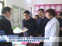 马赟深入澄城县调研脱贫攻坚工作