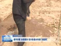渭南市各级水利部门春灌忙