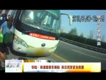 驚險!高速路客車爆胎 高交民警緊急救援