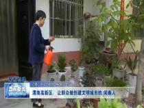 """渭南高新区:让群众做创建文明城市的""""阅卷人"""""""
