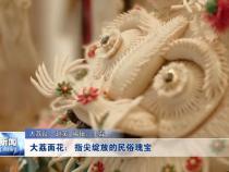 大荔面花:指尖绽放的民俗瑰宝