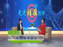 陶紫说健康4月22日