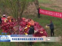 華州區集中銷毀非法煙花爆竹萬余件