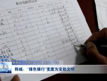 """韩城:""""绿色银行""""变废为宝助文明"""