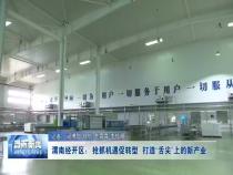 渭南新闻4月28日