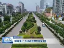 我市獲得1.1億元蘇陜扶貧協作資金支持