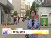 東秦百姓進社區-杏樹林居小區停車難