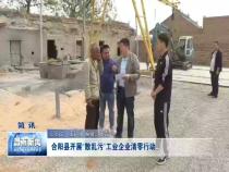 """合阳县开展""""散乱污""""工业企业清零行动"""