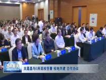 """大荔县与6所高校签署""""校地共建""""合作协议"""