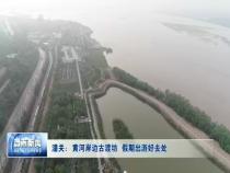 渭南新闻5月3日