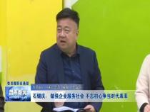 石锡庆:做强企业服务社会 不忘初心争当时代表率