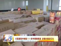 大荔县集中销毁3000多件假烟假酒 涉案价值近亿元