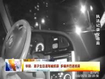 华阴男子: 生日酒驾被抓获 多错并罚进班房
