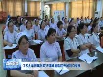 江蘇大學附屬醫院與蒲城縣醫院開展對口幫扶