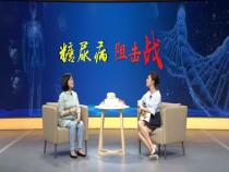陶紫说健康6月17日