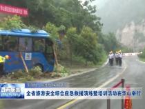 全省旅游安全綜合應急救援演練暨培訓活動在華山舉行