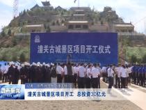潼關古城景區項目開工 總投資30億元
