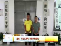 澄城:无证又毒驾 两男子被查处