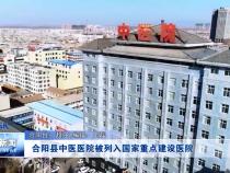 合阳县中医医院被列入国家重点建设医院