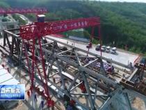 国内高速路最大悬臂上承式钢桁梁开始顶推施工