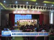 临渭区北塘实验小学表彰好老师好家长 倡导乐贤教育