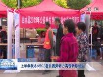 上半年渭南市9592名贫困劳动力实现转移就业