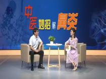 陶紫说健康7月29日