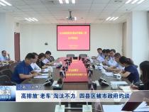 """高排放""""老车""""淘汰不力  四县区被政府约谈"""