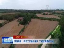 渭南新闻8月11日