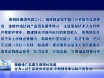 魏建锋在临渭区调研时强调 全力以赴打赢脱贫攻坚战 不断提升中心城市竞争力