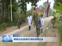 渭南军分区在临渭区开展扶贫帮困活动