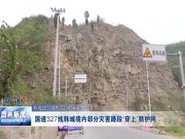 """国道327线韩城境内部分灾害路段""""穿上""""防护网"""