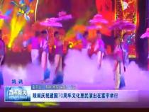 陕闽庆祝建国70周年文化惠民演出在富平举行