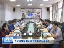 市人大常委会党组召开理论学习中心组会议