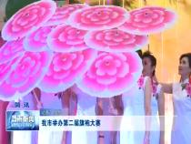 渭南新闻8月3日