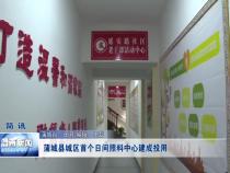蒲城县城区首个日间照料中心建成投用