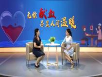 陶紫说健康8月26日