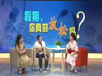 陶紫说健康8月19日