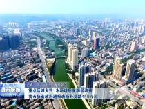 渭南市获陕西省政府通报表扬并奖励440万元