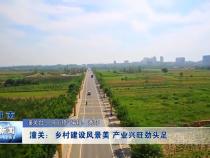 潼关:乡村建设风景美 产业兴旺劲头足