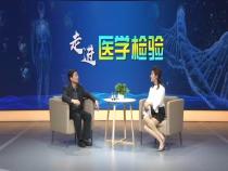 陶紫说健康10月14日