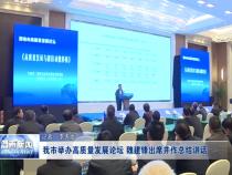 渭南市举办高质量发展论坛 魏建锋出席并作总结讲话