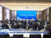 全省8家文明单位负责人在韩城开展创建工作经验交流